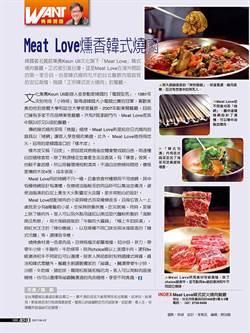 Meat Love燻香韓式燒肉
