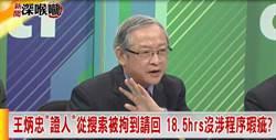 《新聞深喉嚨》王炳忠「證人」 從搜索被拘到請回 18.5hrs沒涉程序瑕疵?