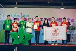 青年海外和平工作團 16隊獲獎
