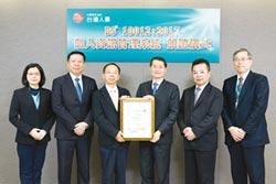 台壽領先同業 獲個資管理認證