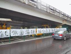 市府收回橋下停車場 攤商不滿