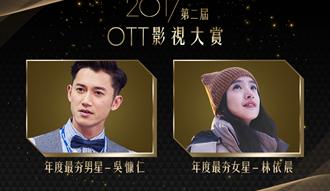 OTT影視大賞 吳慷仁、林依晨獲年度最夯明星