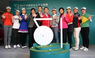高球》中國信託女子公開賽21日美麗開打