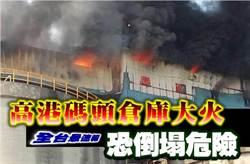 《全台最速報》高港碼頭倉庫大火 恐倒塌危險