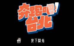 柯P上任三週年政績「奔跑吧!台北」小遊戲通通包了