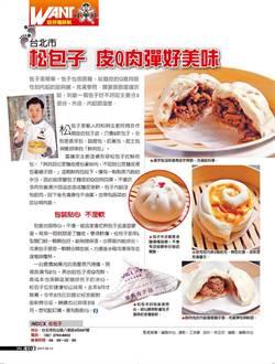 台北市 松包子 皮Q肉彈好美味