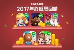 LINE GAME五大手游年終感恩慶 虛寶大方送