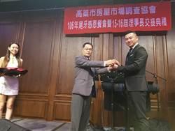 蔡紹豪接任高雄市房屋市場調查協會理事長