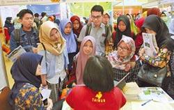 台灣高等教育 向印尼招手