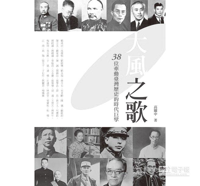 《大風之歌:38位牽動臺灣歷史的時代巨擘》一書由獨立作家出版。(獨立作家提供)