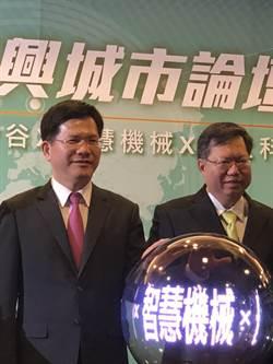 桃園、台中兩市今合辦「2017新興城市論壇」