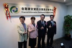 《金融》F-ISAC成立,顧立雄:金融資安新里程碑