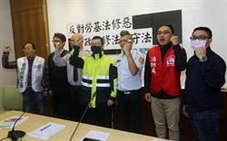 獄政和警消等公部門團體以及國民黨號召民眾參加反對勞基法修惡大遊行