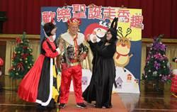富春國小戲劇教學 師生合演空汙耶誕劇