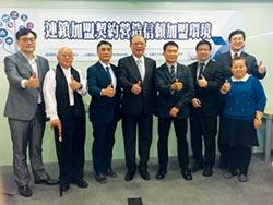 台灣連鎖加盟 發展新思維