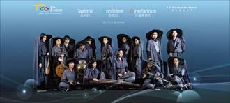 文化快遞》北市國武俠系列音樂會 翻轉愛樂者對傳統國樂刻板印象