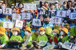 高雄勝利國小缺體育館 學生戴毒氣面罩抗議
