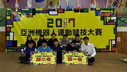 玄大生推動程式傳佳音    2017亞洲機器人運動競技賽雙冠王