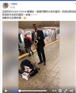 在紐約街頭聽到國歌 網友:感動到忘記敬禮
