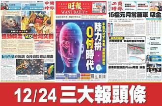 12月24日各報頭版要聞