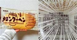 惡魔麵包1262大卡!切開後驚呆網友:我真的不敢吃啊
