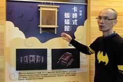 結合古老工藝 卡榫式蝙蝠屋揚名國際