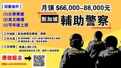 新加坡輔警2次向台招募 月領66k很吸睛