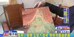 影》美女月曆引人遐想 宣傳口號見證台灣人日常
