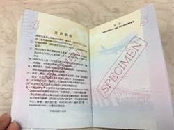 外交部新版護照凸槌!新聞透視-一頁知秋 危機處理不及格