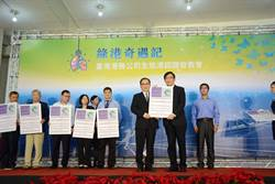 台灣港務公司所轄商港都有生態港認證  擴大環境永續成果