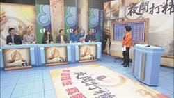 夜問打權》台灣綠色言論自由 獨步全球!