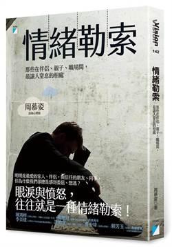林奕含、《情緒勒索》周慕姿成年度最暢銷作家