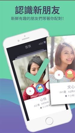 交友App很危險?看看「成功」用家怎麼說