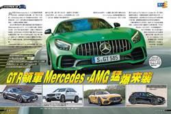 GT R領軍 Mercedes-AMG猛爆來襲