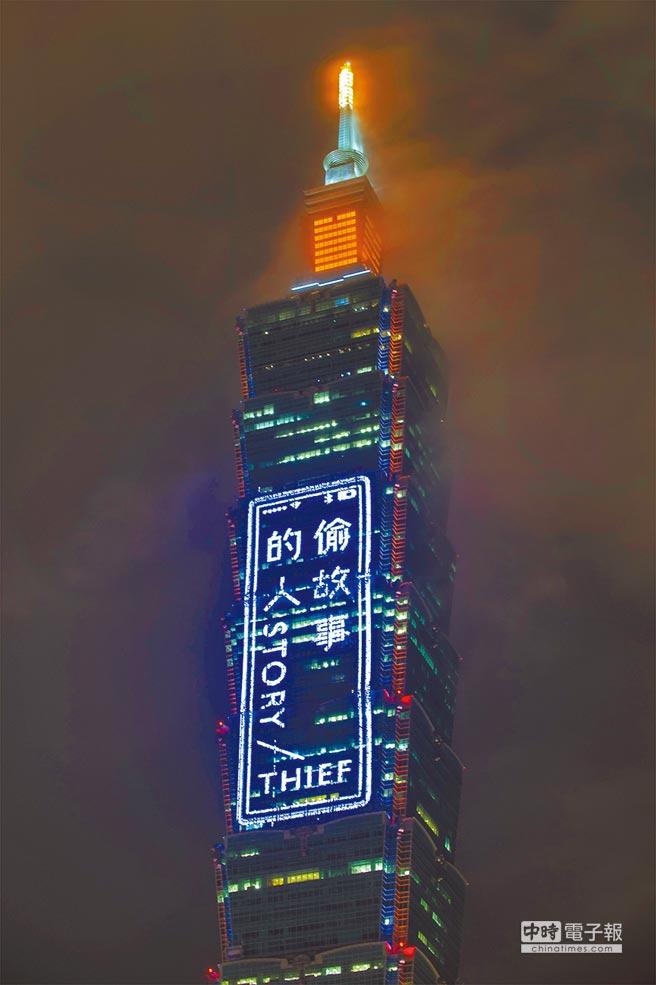 張惠妹12日在台北101外牆上打出宣傳字樣。(社外提供)