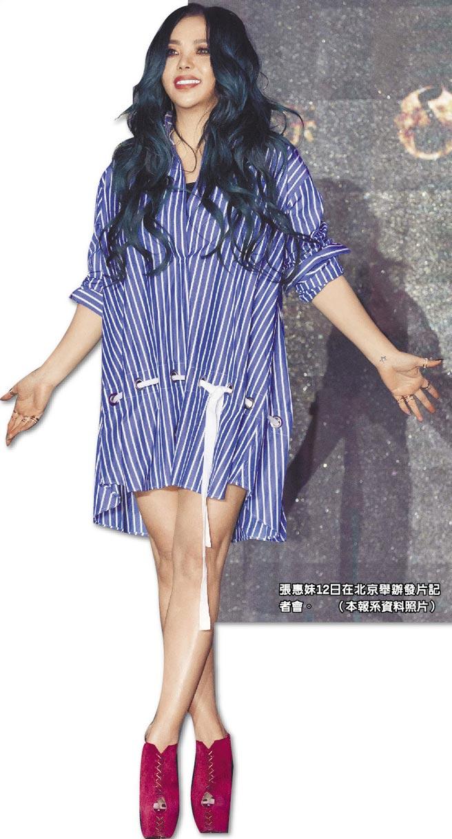 張惠妹12日在北京舉辦發片記者會。(本報系資料照片)