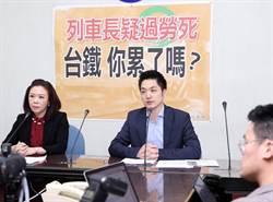 台鐵列車長疑過勞死 藍委批政府「帶頭做慣老闆」