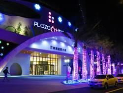 竹縣首座購物商場「6+PLAZA」廣場 明起試營運