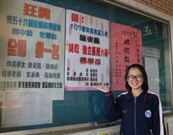 屏東唯一總統教育獎高中得主 陳姿鳳希望錄取台大藥學系