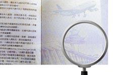 新護照搞烏龍 外交部認錯誤植