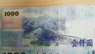 印仟元鈔差點出包 中央印製廠錯把環頸雉當帝雉