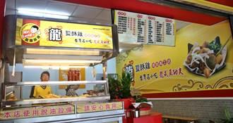 「龍」鹽酥雞高工店「熊厚呷」 天天大排長龍