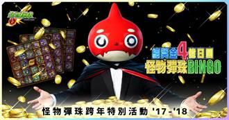 灑4億日圓獎金 《怪物彈珠》跨年活動開跑