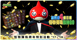 怪物彈珠跨年特別活動開跑 登入遊戲即獲BINGO卡