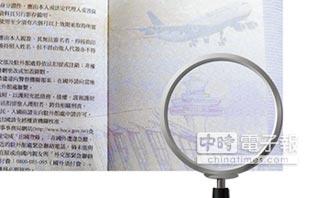 誤植圖樣晶片護照作廢  8000萬元飛了