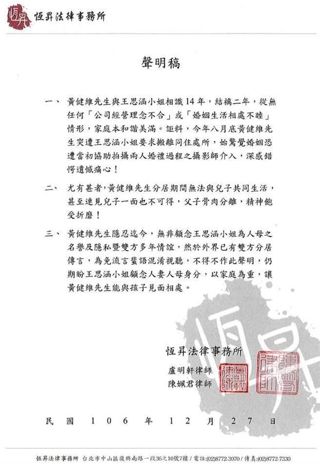 今遭週刊爆料王思涵與丈夫黃健維鬧離婚,黃健維也透過委託律師事務所發出聲明證實(恆昇法律律師事務所提供)