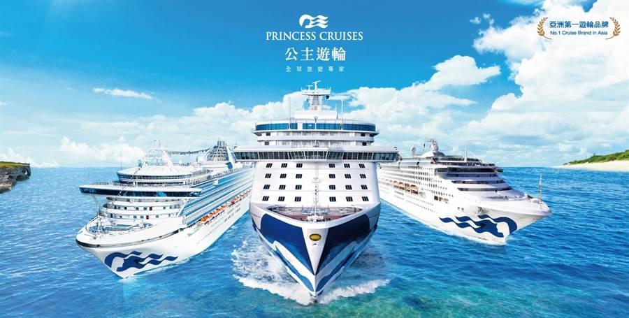 公主遊輪明年首度佈局旗下三艘豪華遊輪接力來臺,將以基隆為母港。圖:業者提供