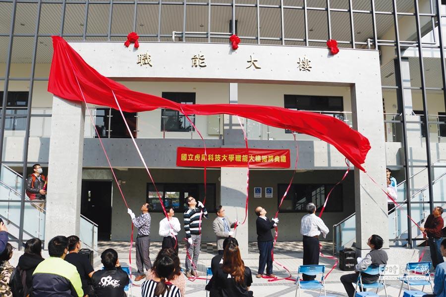 虎尾科大職能大樓在校長覺文郁(左四)及校務主管共同完成揭牌儀式正式啟用。圖/虎尾科大提供