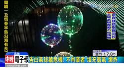 影》告白氣球out!北高跨年嚴加取締防爆炸