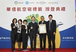 華信航空帶領低碳旅遊新風潮